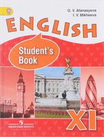 Английский язык. 11 класс. Учебник