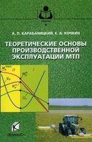 Теоретические основы производственной эксплуатации МТП