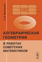 Алгебраическая геометрия в работах советских математиков