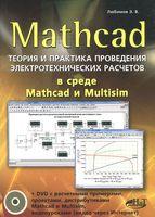 Mathcad. Теория и практика проведения электротехнических расчетов в среде Mathcad и Multisim (+ DVD)