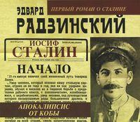 Иосиф Сталин. Начало. Апокалипсис от Кобы