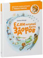 Если хочешь быть здоров. Детские энциклопедии с Чевостиком