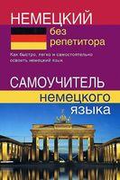 Немецкий без репетитора. Самоучитель немецкого языка
