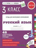 Русский язык. 3 класс. Тетрадь для многоразового использования
