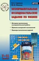 Экспериментальные исследовательские задания по физике. 7-11 классы