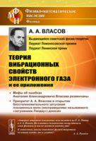 Теория вибрационных свойств электронного газа и ее приложения (м)
