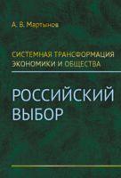 Системная трансформация экономики и общества. Российский выбор
