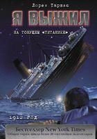 """Я выжил на тонущем """"Титанике"""""""