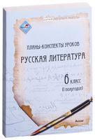 Планы-конспекты уроков. Русская литература. 6 класс (I полугодие)
