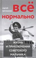 Всё нормально. Жизнь и приключения советского мальчика