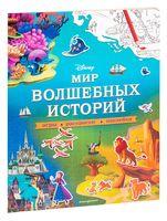 Мир волшебных историй. Игры, раскраски, наклейки