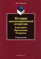 История западноевропейской литературы. Классицизм. Просвещение. Романтизм