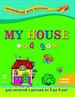 Мой дом. My House (+ постер)
