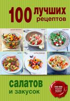 100 лучших рецептов салатов и закусок