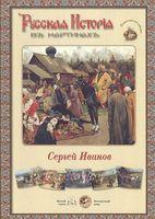 Сергей Иванов. Русская история в картинах