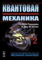 Квантовая механика. Том 2 (в 2-х томах)