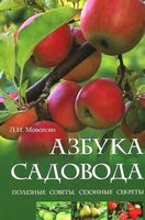 Азбука садовода. Полезные советы, сезонные секреты