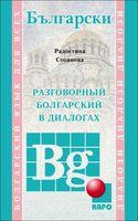 Разговорный болгарский в диалогах (+CD)