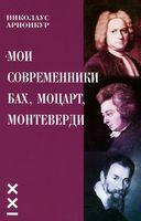 Мои современники Бах, Моцарт, Монтеверди