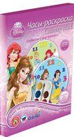 """Набор для рисования """"Disney Princess. Часы"""""""