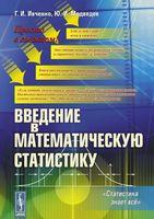 Введение в математическую статистику