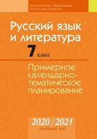 Русский язык и литература. 7 класс. Примерное календарно-тематическое планирование. 2019/2020 учебный год
