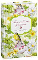 Мои любимые рецепты. Книга для записи рецептов (Птицы в цветах)