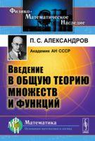 Введение в общую теорию множеств и функций (м)
