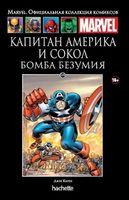Капитан Америка и Сокол. Бомба безумия