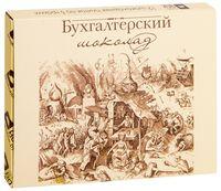 "Набор шоколада ""Бухгалтерский"" (60 г; ваниль)"