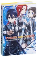 Sword Art Online. Алисизация. Поворот. Том 11