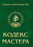 Кодекс Мастера (м)