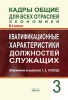 Книга 3. Квалификационные характеристики должностей служащих