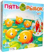 Пять маленьких рыбок