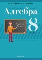 Современный урок. Алгебра. 8 класс