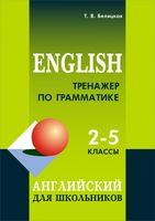 English. Тренажер по грамматике. 2-5 классы