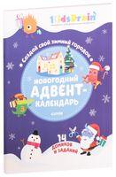 Новогодний адвент-календарь. Создай свой зимний городок