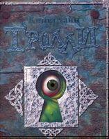 Книга тайн. Тролли
