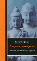 Будда и менеджер