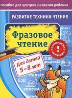Фразовое чтение