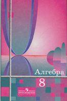 Алгебра. 8 класс