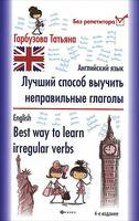 Английский язык. Лучший способ выучить неправильные глаголы