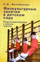 Физкультурные занятия в детском саду. Подготовительная к школе группа
