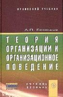 Теория организации и организационное поведение