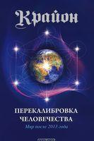 Перекалибровка человечества. Мир после 2013 года (м)