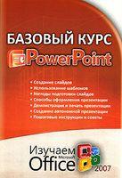 Базовый курс PowerPoint. Изучаем Microsoft Office 2007
