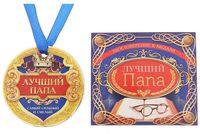 """Медаль с удостоверением картонные """"Лучший папа"""" (9х8 см)"""