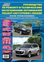 Peugeot 4007 / Citroen C-Crosser с 2007 г. (+ рестайлинг 2009 г.) Каталог расходных запчастей. Руководство по ремонту и техническому обслуживанию