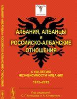 Албания, албанцы и российско-албанские отношения. К 100-летию независимости Албании. 1912-2012 (м)
