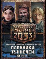 Метро 2033. Пленники туннелей (Комплект из 3-х книг)